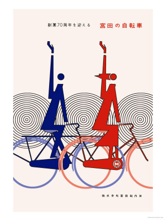 70th Anniversary of Miyata Bicycles Posters