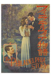 The Philadelphia Story, Japanese Movie Poster, 1940