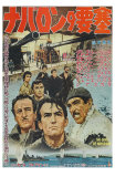The Guns of Navarone, Japanese Movie Poster, 1961