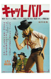 Cat Ballou, Japanese Movie Poster, 1965