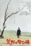 Buy A Fistful of Dollars - Japanese Style from Allposters
