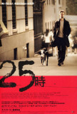 25th Hour - Japanese Style