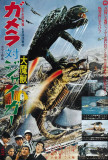 Gamera vs. Giger - Japanese Style