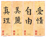 Chinese Writing - Feng Shui Mini Poster