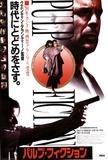 Pulp Fiction Movie (Japanese) Poster Print