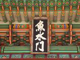 Korea, Seoul, Changdeokgung Palace,