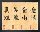 Buy Chinese Writing - Feng Shui at AllPosters.com