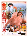 Japanese Movie Poster - The Geisha Versus Striptease