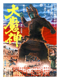 Japanese Movie Poster - The Malevolent Deity, Daimajin