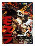 Japanese Movie Poster - Mothra