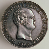 The Rubel of Constantine, (Averse: Portrait of Constantin), 1825