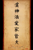 Asian Calligraphy Symbols