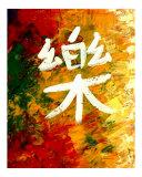 Chinese Symbol 1