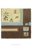 Chinese Scroll in Blue III