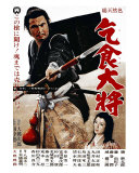 Japanese Movie Poster: Samurai Edge