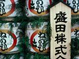 Sake Barrels  Nagoya  Chubu  Japan