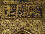 Arabic Writing and Intricate Designs Cover the Exterior of a Building