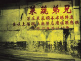 Chinese Characters in a Store Window Lit by a Street Light