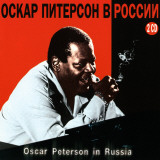 Oscar Peterson In Russia