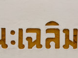 Asian Text Engraving  Thailand