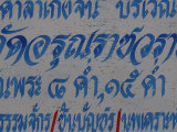 Asian Writing  Thailand