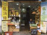 Tea Shop on Qinghefang Old Street in Wushan District of Hangzhou  Zhejiang Province  China