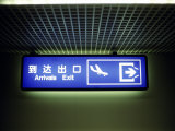 Airport Arrivals Exit Sign in Chinese and English