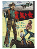 The Misfits  Japanese Movie Poster  1961