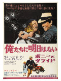 Bonnie and Clyde  Japanese Movie Poster  1967
