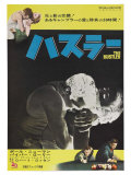 The Hustler  Japanese Movie Poster  1961