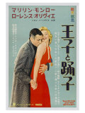 The Prince and the Showgirl  Japanese Movie Poster  1957