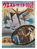 West Side Story  Japanese Movie Poster  1961
