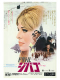 Doctor Zhivago  Japanese Movie Poster  1965