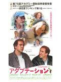 Adaptation  Japanese Movie Poster  2002