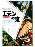East of Eden  Japanese Movie Poster  1955