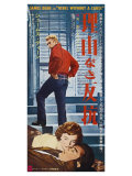 Rebel Without a Cause  Japanese Movie Poster  1955