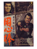 Yojimbo  Japanese Movie Poster  1961