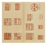 Recueil de sceaux de Kine-long