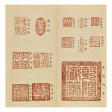 Album de sceaux de Kien-long  Baosou