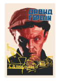 David Gorelik  Soviet Film about Shtetl