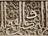 Arabic Carving  Bou Inania Medersa  Fez  Morocco  North Africa  Africa
