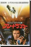 Blade Runner Tableau sur toile