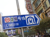 Sign for Shanghai Metro  Nanjing Road East  Nanjing Dong Lu  Shanghai  China  Asia