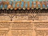 China  Shaanxi  Xi'An  Great Mosque