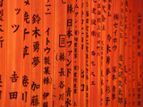Japan  Kyoto  Fushimi-Ku Fushimi Inari Taisha Shrine Dedicated to Inari  the Shinto Rice God  Deta
