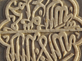 Ancient Inscriptions Outside of Humayun's Tomb