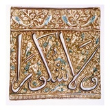 Pl 7 Persian Lustred Wall-Tile: Calligraphic Tile with Birds  19th Century (Colour Litho)