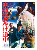 Japanese Movie Poster - Phantom Travel Journal Tokaido