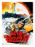 Japanese Movie Poster - Battle for the Planet of the Apes