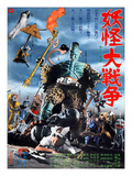 Japanese Movie Poster - War of Phantoms
